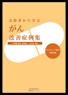 がん改善症例集 (がんM+F療法治療実績)